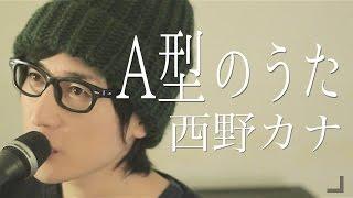 西野カナ / A型のうた (Full cover)歌詞付き