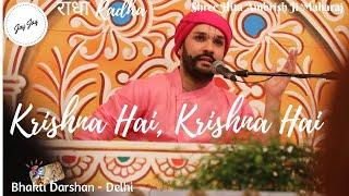 Krishna Hai Krishna Hai - Graceful Bhajan By Shree Hita Ambrish ji Maharaj    Bhakti Darshan