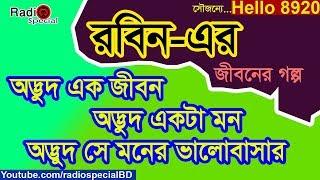 Robin - Jiboner Golpo - Hello 8920 - Robin Life Story By Radio Special