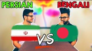 Language Challenge BENGALI Vs PERSIAN (Part 3)