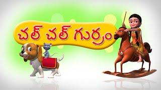 Chal Chal Gurram Chalaki Gurram Telugu Rhyme for Children