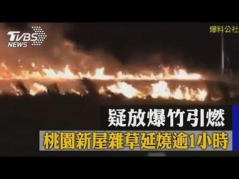 疑放爆竹引燃 桃園新屋雜草延燒逾1小時