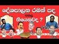 දේශපාලන රබන් පද අහල තියෙනවද ? නැත්තම් මෙන්න පොඩ්ඩක් බලන්න | Samare & Samare | Siyatha TV