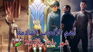 أهم الألعاب القادمة في شهر مارس 2018 - ( PS4 , XBOX , PC )