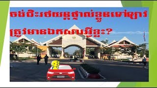 What are the files for private cars to Laos?