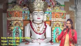 Prabhu Ratan Dhan Payo # Latest Jain Bhajan 2016 || Jain Dance Song || # Singer Prachi Jain Official