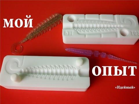 силикон для форм приманок