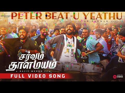Xxx Mp4 Peter Beatu Yethu Tamil Full Video Sarvam Thaala Mayam Rajiv Menon AR Rahman GV Prakash 3gp Sex