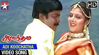 Anandham Tamil Movie HD   Adi Koochatha Song   Murali   Rambha   Mammootty   Sneha