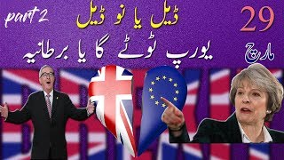 Brexit Deal Full Explained - Pros And Cons Of Brexit In Urdu-Hindi