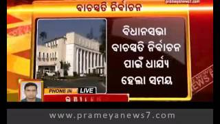 Odisha Vidhan sabha speaker election time table announced
