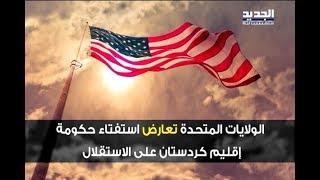واشنطن تعارض الاستفتاء في كردستان - عنان زلزلة
