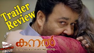 Kanal Malayalam Movie Trailer2  Official Review || Mohanlal, Honey Rose