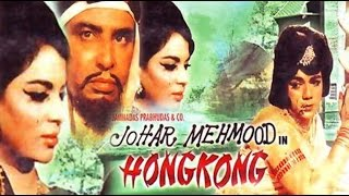 'Johar Mehmood in Hong Kong' Full Movie | Mehmood, I S Johar, Aruna Irani | Bollywood Comedy Movies