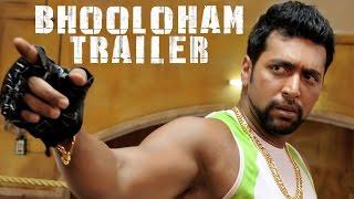 Bhooloham Official Trailer | Jayam Ravi, Trisha Krishnan | Srikanth Deva