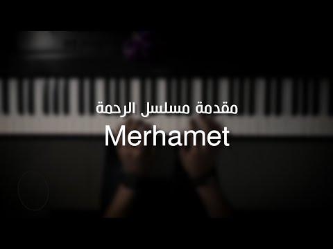 موسيقى بيانو مقدمة مسلسل الرحمة Merhamet عزف علي الدوخي