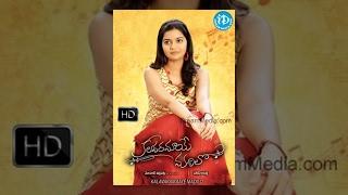 Kalavaramaye Madilo Telugu Full Movie    Kamal Kamaraju, Swati Reddy    Satish Kasetty    Sharath