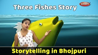 Bhojpuri Video Stories | Three Fishes Moral Story in Bhojpuri | Kids Storytelling | Bhojpuri Song