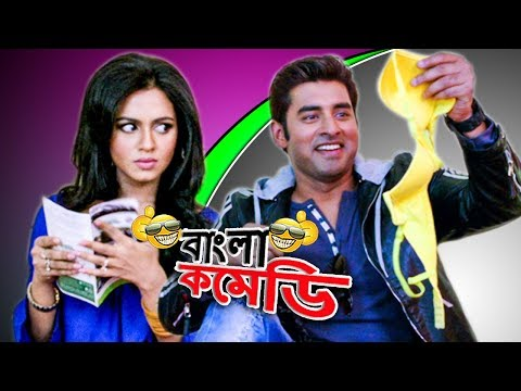 Xxx Mp4 NUSRAT FARIA Amp ANKUSH HAZRA COMEDY Sharukh Khan Kajol Funny Copy Top Comedy Special Bangla Comedy 3gp Sex