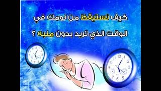 كيف تستيقظ من نومك في الوقت الذي تريد بدون منبه ؟