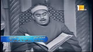تلاوة مرئية للشيخ محمد محمود الطبلاوى سورة النساء