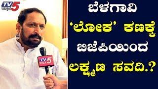 ರಾಷ್ಟ್ರ ರಾಜಕಾರಣಕ್ಕೆ ಹೋಗ್ತಾರಾ ಬಿಎಸ್ವೈ ಆಪ್ತ ಲಕ್ಷ್ಮಣ ಸವದಿ | Laxman Savadi | Belagavi | TV5 Kannada