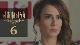 Fakhamet Al Shak Episode 6 - مسلسل فخامة الشك الحلقة 6
