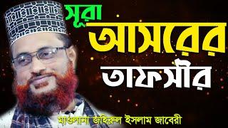 New Islamic Bangla Waz Mahfil 2016 By Johirul Islam Jaberi