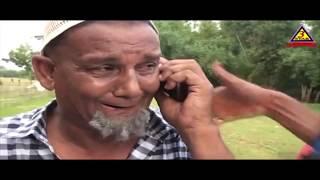 সিলেটের আঞ্চলিক ভাষায় রচিত কমেডি নাটক | Sylheti Natok 2017