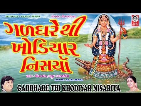 ગળધરે થી ખોડિયાર નિસારીયા  - ખોડિયાર માં ના ગરબા  ||  Gaddhare Thi Khodiyar Nisariya