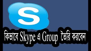 How To use Skype Group Bangla Tutorial Full [A-Z]