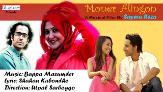 Bappa Mazumder Feat. Sayera Reza | Valentines Musical Film | Moner Alingon 1080p HD