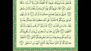 أجمل تلاوة فارس عباد سورة طه كاملة Fares Abbad .