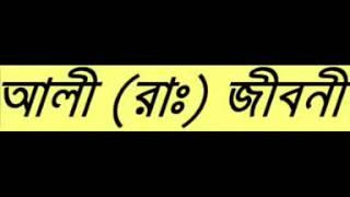 Bangla | Khalifa Hazrat Ali (R.A) Jiboni (Biography) by Motiur Rahman Madani