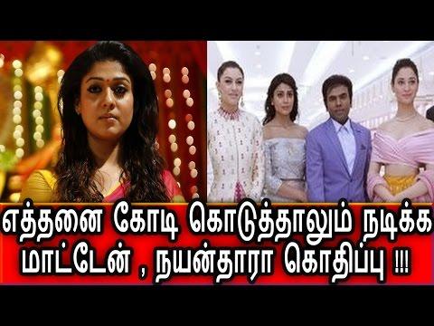 கோடி ரூபாய் கொடுத்தாலும் நடிக்க மாட்டேன் நயன்தாரா Tamil Cinema News latest News Nayathara