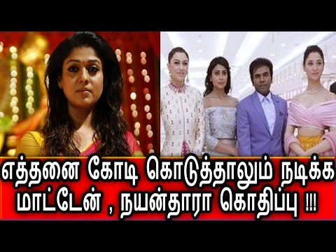Xxx Mp4 கோடி ரூபாய் கொடுத்தாலும் நடிக்க மாட்டேன் நயன்தாரா Tamil Cinema News Latest News Nayathara 3gp Sex