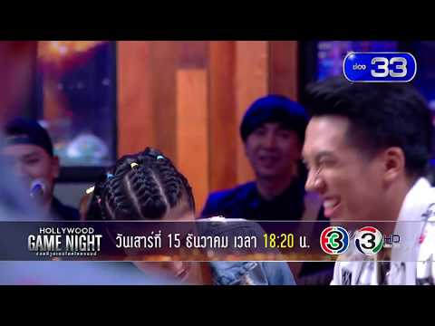ตัวอย่าง EP.16 | HOLLYWOOD GAME NIGHT THAILAND S.2 | 15 ธ.ค. 61 | 30 sec
