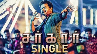 Thalapathy'in SARKAR Single Expectations | Vijay | A R Murugadoss | Sun Pictures