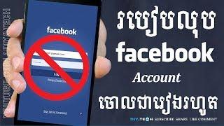 របៀបលុបអាខោន Facebook ចោលជារៀងរហូត   How To Delate my Facebook Account On Android