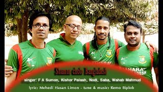 ICC World Cup Song - Shamne Cholo Bangladesh