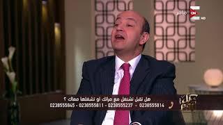 كل يوم - عمرو أديب: الزواج شركة .. ورجاء ترد عليه: خايفه اصدقك