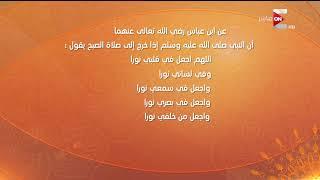 """قلوب عامرة - دعاء """"الرسول صلى الله عليه وسلم"""" عند الخروج لصلاة الصبح"""