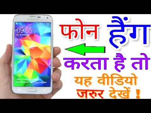 Xxx Mp4 Phone Hang Solution 12 Tips मोबाइल हैंग को कैसे ठीक करें How To Solve Mobile Hang Problem 3gp Sex