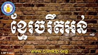 Khem Veasna 2015 - Khmer poor behavior - ខ្មែរចរឹតអន់ - Khem Veasna LDP 2015 - LDP Voice