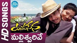 Malliswarive Video Song - Yuvasena Movie || Sharwanand || Bharath || Jassie Gift || Jayaraj