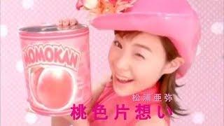桃色片思い (รักสีลูกพีชที่ไม่มีใครล่วงรู้) - อะยะ มะสึอุระ - เนื้อร้องและแปลไทย
