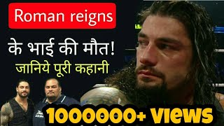 Roman Reigns Dead Brother Rosey's Story In Hindi |WWE News Hindi|