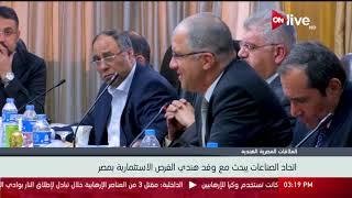 العلاقات المصرية الهندية.. اتحاد الصناعات يبحث مع وفد هندي الفرص الاستثمارية بمصر