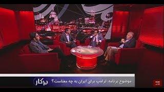پرگار: ترامپ برای ایران به چه معناست؟