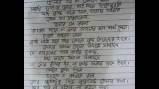 Shesher Kobita - Rabindranath Tagore HD